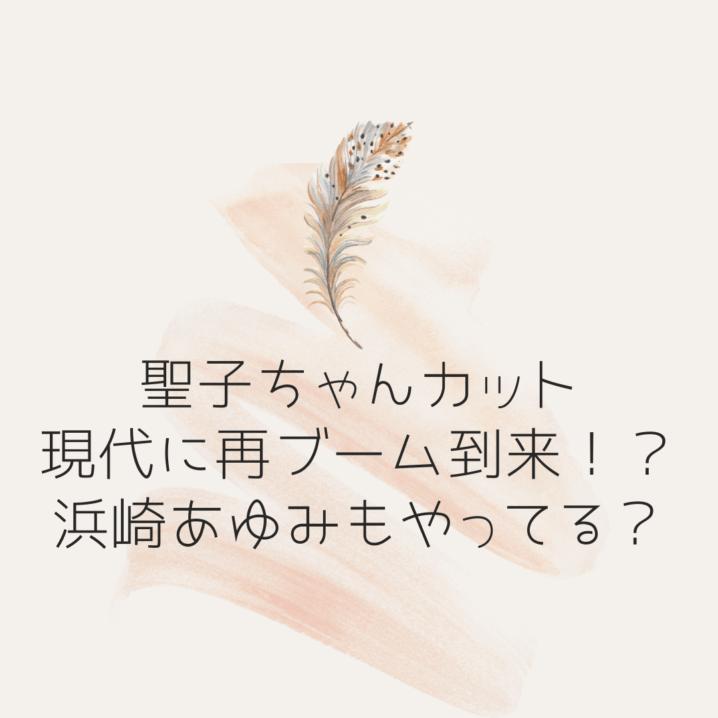 聖子ちゃんカットが現代に再ブーム!?