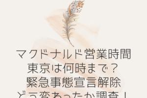 マクドナルド営業時間は東京は何時まで?緊急事態宣言解除でどう変わったか調査