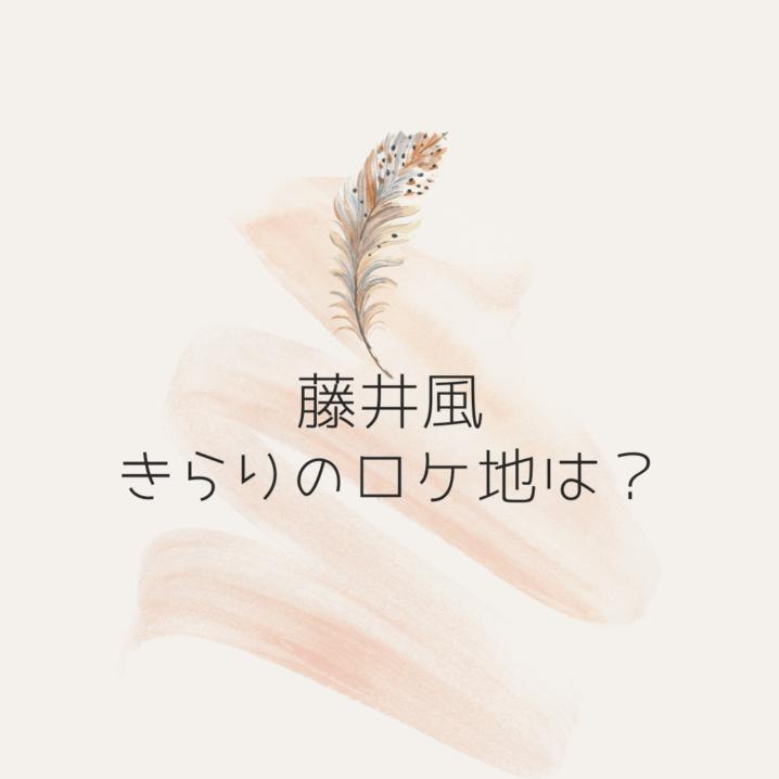 藤井風きらりのロケ地は?