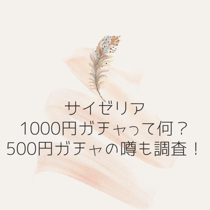 サイゼリア1000円ガチャって何?